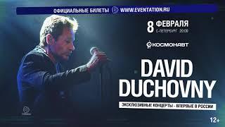 Дэвид Духовны впервые в Санкт-Петербурге! 8 февраля 2019 - клуб Космонавт!
