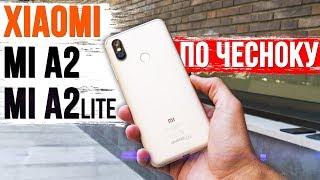 Xiaomi Mi A2 и Mi A2 Lite: Годнота или Зажрались?
