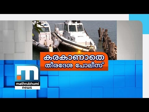 Coastal Security Disregarded In Kerala| Mathrubhumi News