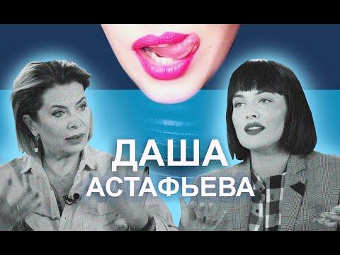 Даша Астафьева | Vласть Vs Vлащенко