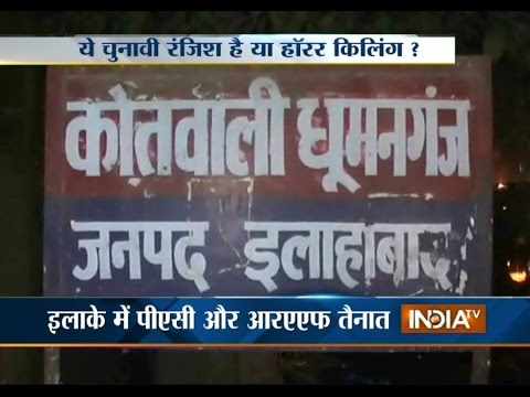 Double Murder: Girl and Her Driver Shot Dead in Allahabad - India TV