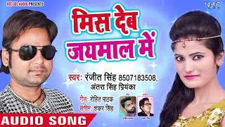 Mis Deb Jaymal Me   Ranjeet Singh  Antra Singh Priyanka   TinyJuke com