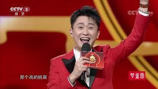 [黄金100秒]新春夺金欢乐聚之猜灯谜| CCTV综艺
