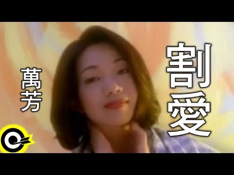 萬芳 Wan Fang【割愛 Give up you to her】Official Music Video