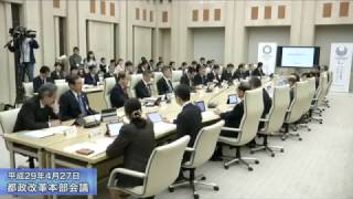 第8回都政改革本部会議