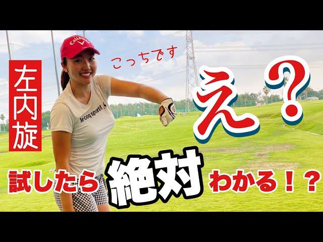 【左内旋インパクト】ちゃごるTV初解説【ゴルフレッスン】