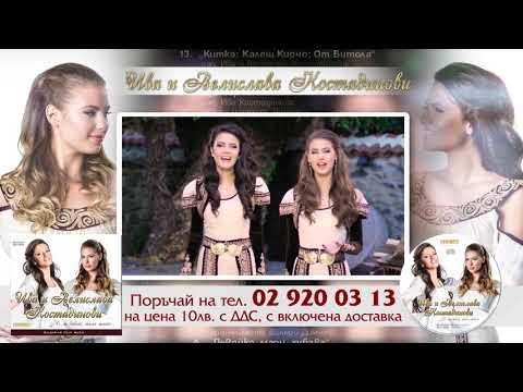 Ива и Велислава Костадинови с дебютен албум!