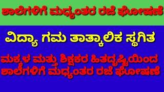 Karnataka govt announced mid term holidays to schools,