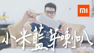 【60秒】/ 小米方盒子藍牙喇叭2 / 小米科技 Xiaomi / ep.17
