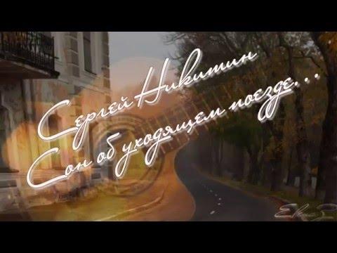 Клип Сергей Никитин - Сон об уходящем поезде