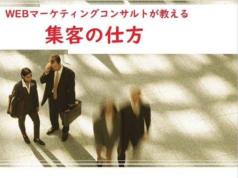 熊本県熊本市 集客の仕方について