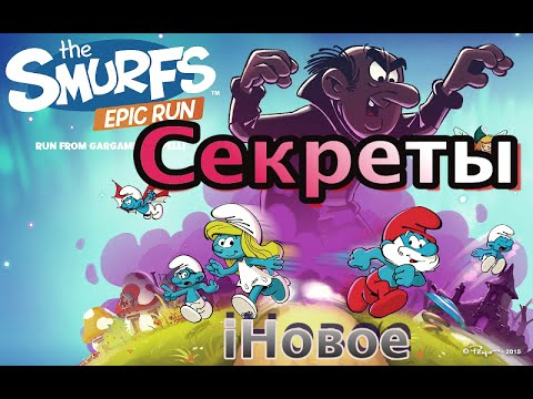 Секреты Smurfs Epic Run (смурфики) iНовое