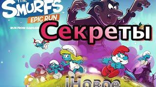 Секреты Smurfs Epic Run (смурфики) iНовое