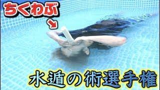 10種類の物で水遁の術やったら一番潜っていられるのはどれだ!?