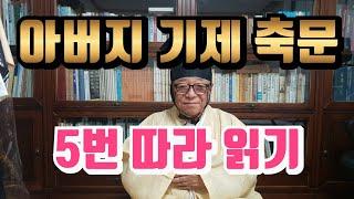 [아버지 기제 축문] 영남, 안동지방 2가지 축문읽기 …
