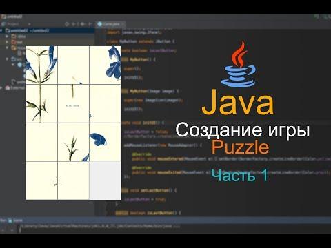 Программирование на Java. Игра Puzzle. Часть 1.