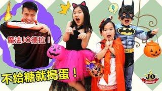 萬聖節糖果玩具 不給糖就搗蛋!魔法讓JO們變身小紅帽,蝙蝠俠和貓女巫~有巧克力和糖果玩具開箱(短劇)Halloween Trick Or Treat!