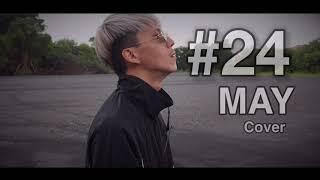 24 พฤษภา [24MAY] - [ Original By. Jazz สปุ๊กนิค ปาปิยอง กุ๊กกุ๊ก ] - แบงค์ เด็กแว๊นหัวทอง (cover)