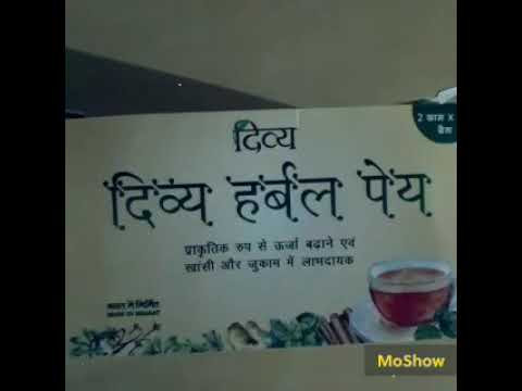 ?????? ????? ????? ???  ?????? ????? ????? ??? (Patanjali Divya Herbal Drink)