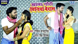 #Video - खाला गोरिया चिनिया बादाम I #Govind Bhojpuriya, Antra Singh Priyanka I 2020 Bhojpuri Song