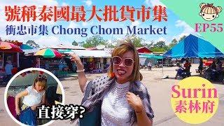 EP55 號稱泰國最大批貨地《泰國素林府衝忠市集Chong Chom ...