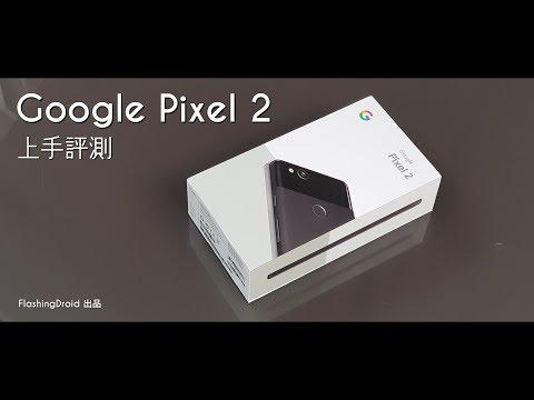 [極速獨家] Google Pixel 2 上手評測,傳說中的超班相機?FlashingDroid 出品