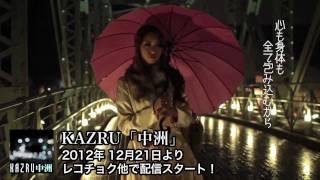 【PV】KAZRU「中洲...