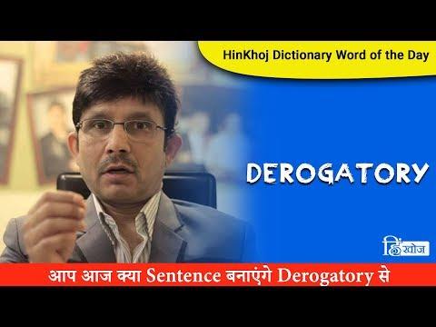 Derogatory In Hindi - HinKhoj Dictionary