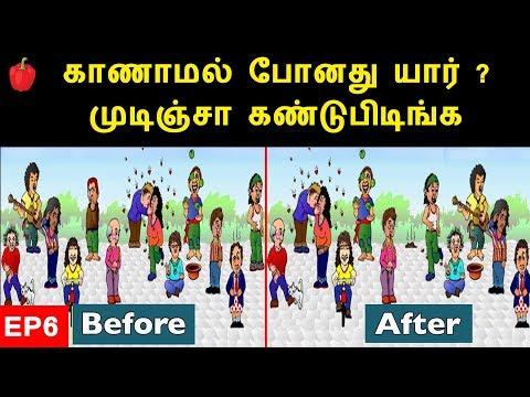 Test your Brain   முடிஞ்சா விடை சொல்லுங்க ?   1 illusion hard riddle in Tamil   Brain Game #6