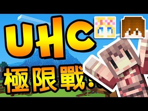 Minecraft 『UHC 21屆』極限戰 !! 全戰況分析 | w/ 阿神 x 巧克力 x 媛媛