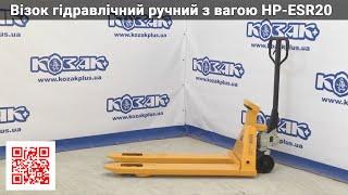 Тележка гидравлическая с весами Noblelift HP-ESR20(Тележка весовая HP-ESR20 - ручной вилочный подъемник со встроенными электронными весами для определения веса..., 2014-11-13T08:26:06.000Z)