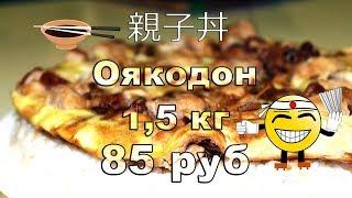 НИЩЕКУХНЯ. Оякодон 1,5 кг за 85 рублей. Японское блюдо.