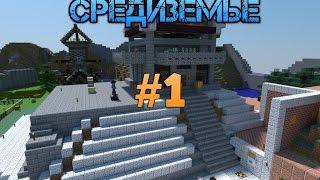 Minecraft 1.10 -  Средиземье  #1