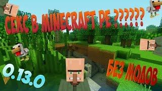 СЕКС в Minecraft PE | Без модов 0.13.0 : 0.13.1 : 0.14.0