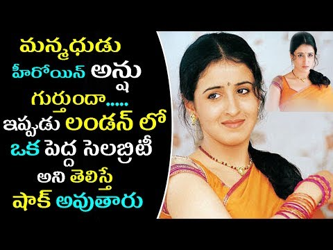 Manmadhudu Movie Fame Heroine Anshu Business & Family Secrets|Then And Now|Celebrity Latest Updates|
