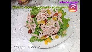 Готовим дома правильный и здоровый салат с авокадо, курицей и апельсином
