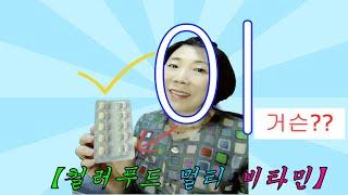 ★애터미제품소개 (9탄)★애터미 컬러푸드 멀티비타민