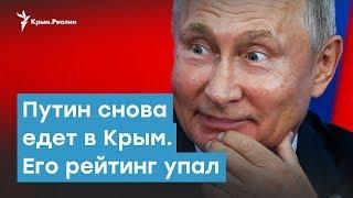 Путин снова едет в Крым. Его рейтинг упал. Крымский вечер | Радио Крым.Реалии