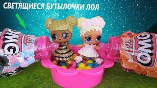 СВЕТЯЩИЕСЯ бутылочки ЛОЛ сюрприз! Куклы ЛОЛ сюрприз мультики новые #lolsurprise #куклылол #мультики