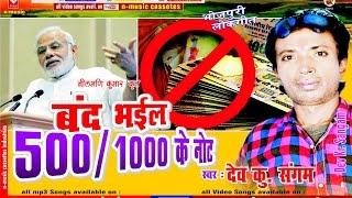 Ab Nahi Chalega 500 1000 Ke Note  बंद भईल 500 1000 के नोट   Dev Kr Sangam
