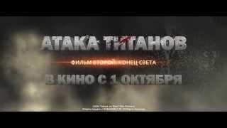 «Атака титанов. Фильм второй: Конец света» (2015) - Русский дублированный трейлер