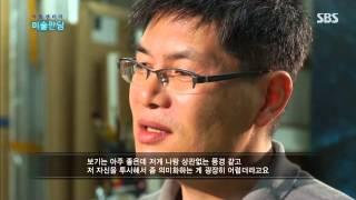다큐 | SBS 아트멘터리 미술만담 美術萬談 현대미술 | Documentary