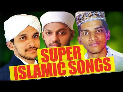 വീണ്ടും വീണ്ടും കേള്ക്കാന് കൊതിക്കുന്ന പാട്ടുകള്│ Islamic Songs Malayalam │ mappila songs