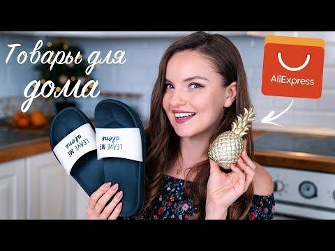 МНОГО крутых товаров для дома с AliExpress