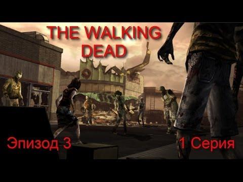 The Walking Dead / Никому нельзя доверять... (3 эпизод)