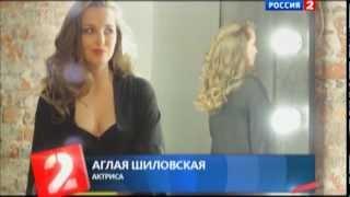 Аглая Шиловская. Девушка месяца. Россия 2