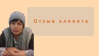 Отзыв клиента Инсайд Право. Муравьева Галина