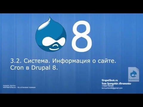 3.2 - Информация о сайте. Cron в Drupal 8.