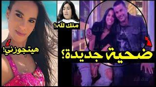 عاجل.عمرو دياب يستبدل دينا الشربيني ويرتبط بدينا ضياء.ورد دينا الشربيني .البعض لايذهب للمأذون مرتين!