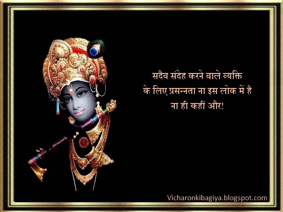 Lord Krishna Quotes Bhagwad Gita  Shri Krishna Quotes 7  Youtube